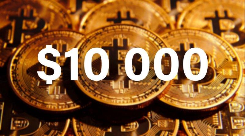 Курс биткоина превысил $10000