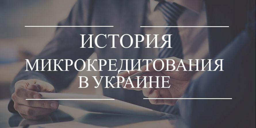 Деньги до зарплаты - Быстрые займы онлайн в Украине